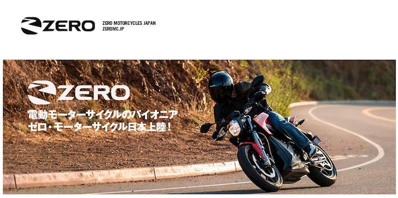 電動バイク「ZERO SR」「ZERO FXS」試乗会