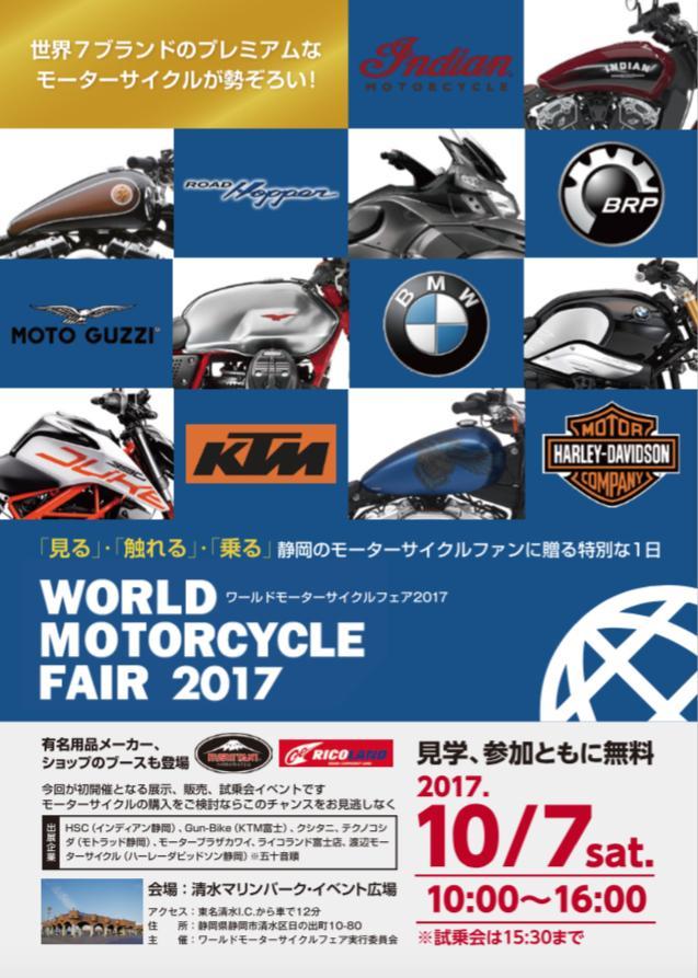 ワールドモーターサイクルフェア2017 in 清水マリンパーク