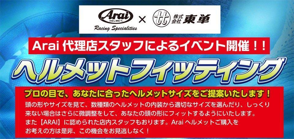 Araiヘルメットフィッティングイベント開催