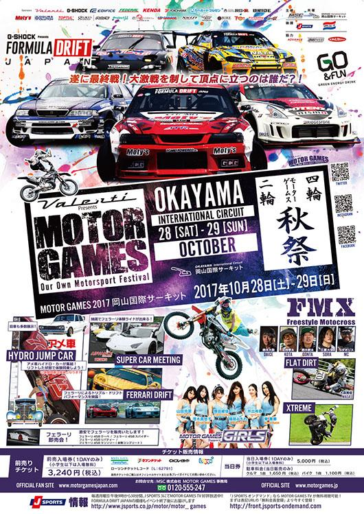 Valenti Prestnts MOTOR GAMES in 岡山国際サーキット