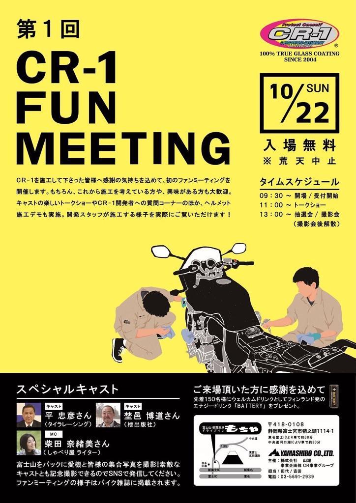 荒天により順延(開催日未定)CR-1 FUN MEETING【静岡県】