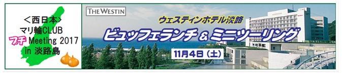 """<西日本>マリ輪CLUB """"プチ"""" Meeting 2017 in 淡路島"""
