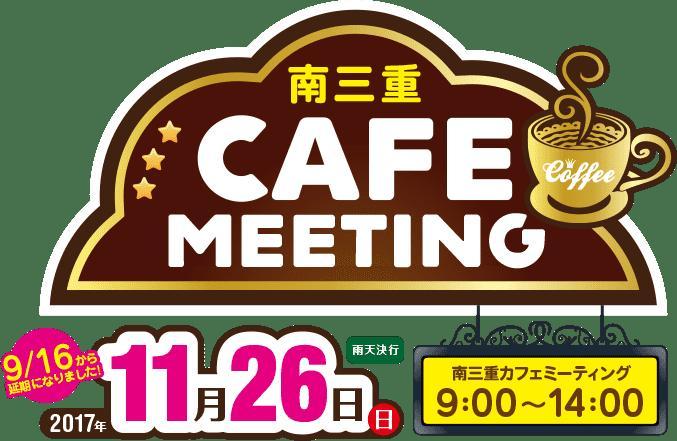 南三重 CAFE MEETING:アスピア玉城