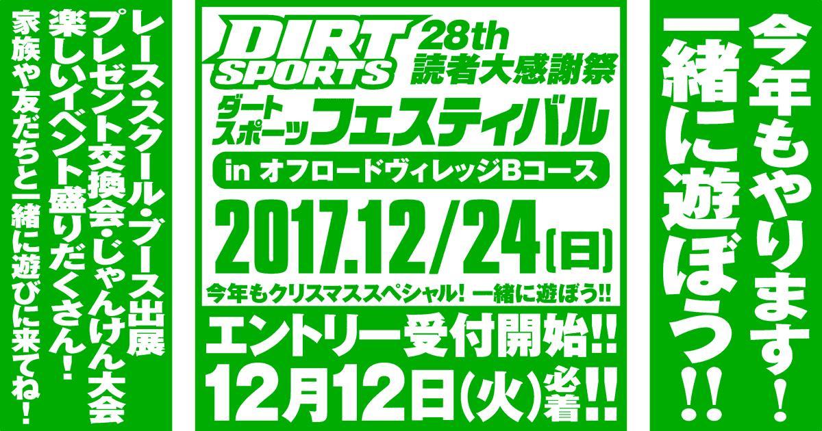 28thダートスポーツフェスティバル 読者感謝祭