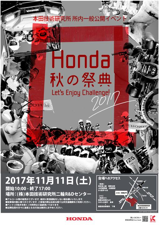 Honda 秋の祭典 2017 ~Let's Enjoy Challenge!~