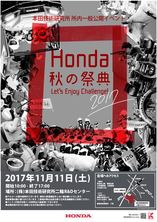 Honda 秋の祭典 2017 ~Let's Enjoy Challenge!~