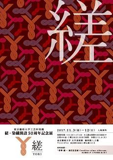 縒-染織開設50周年記念展