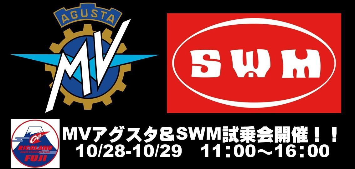 10/28-29 MVアグスタジャパン&SWM試乗会開催!!ミシュランタイヤもブース出展!!