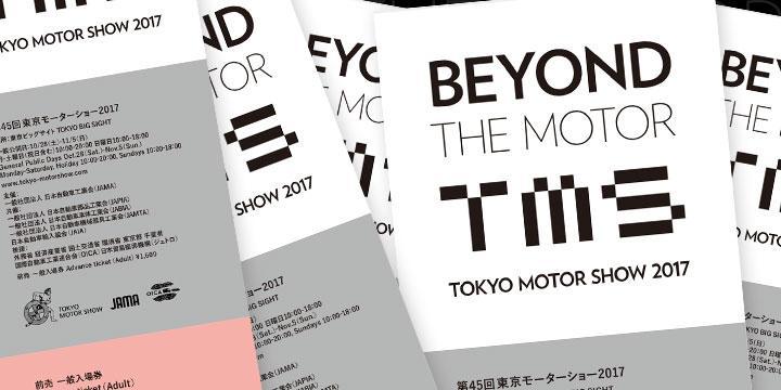 第45回東京モーターショー2017 [The 45th Tokyo Motor Show 2017]