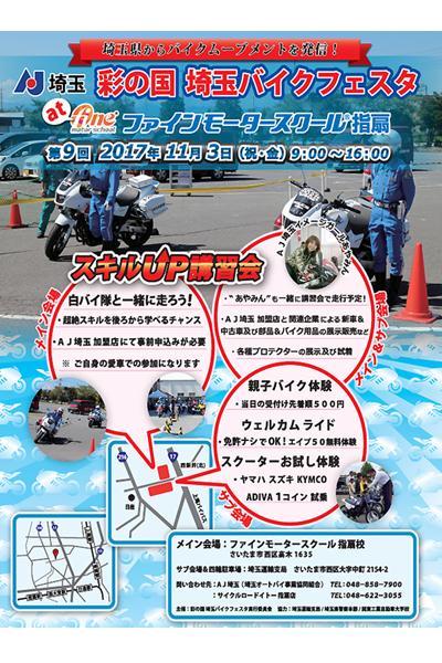 初心者向けバイクイベント「彩の国 埼玉バイクフェスタ」