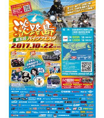 淡路島バイクフェスタ2017 (荒天により11/26に順延)