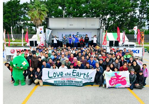 バイク乗りから始める地球愛護活動「ラブ・ジ・アース ミーティング30th」