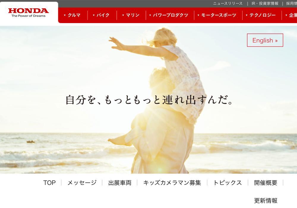 ホンダの東京モーターショー特設サイトが出来たってよ