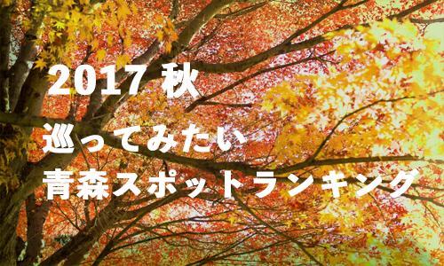 巡ってみたい青森編2017