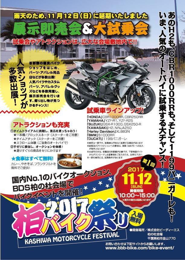 第1回柏バイク祭り(日程変更しました)