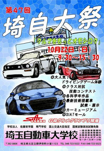 第47回 埼自動祭