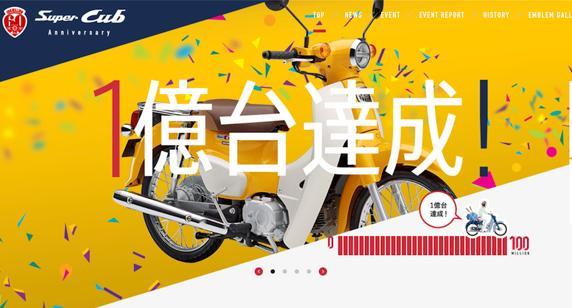 Honda『スーパーカブ』シリーズが一億台突破!!!