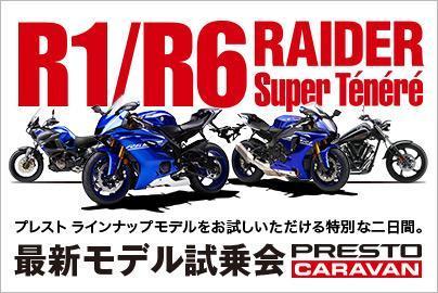 2017 プレスト試乗車キャラバン in YSP大阪東 11/4~5