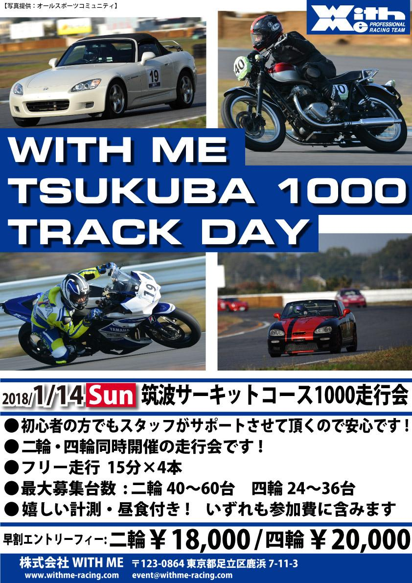 WITH ME筑波1000走行会 ハイパースポーツテクニック2&4