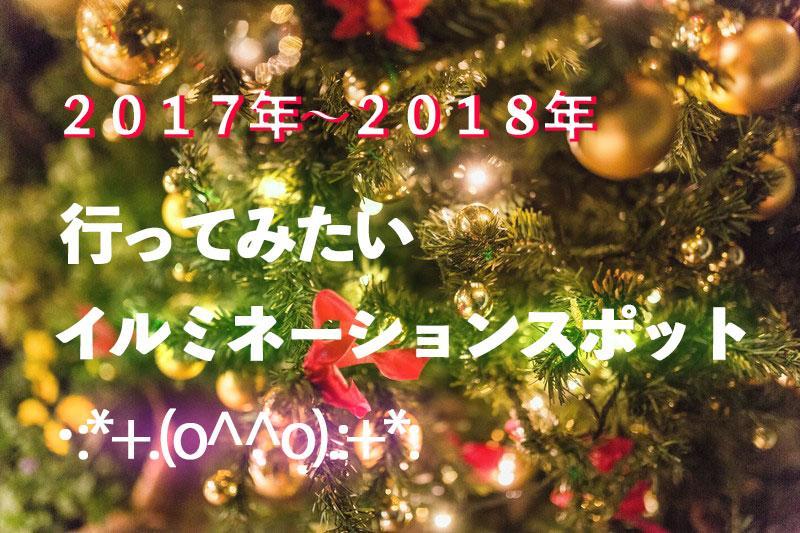 ☆2017~2018 イルミネーションスポット(^^)☆