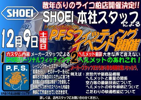 SHOEIヘルメット P.F.Sフィッティングサービス