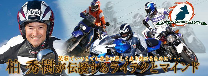 初めてのKRS:伊豆半島ツーリングデビューで基本テクを学ぶ