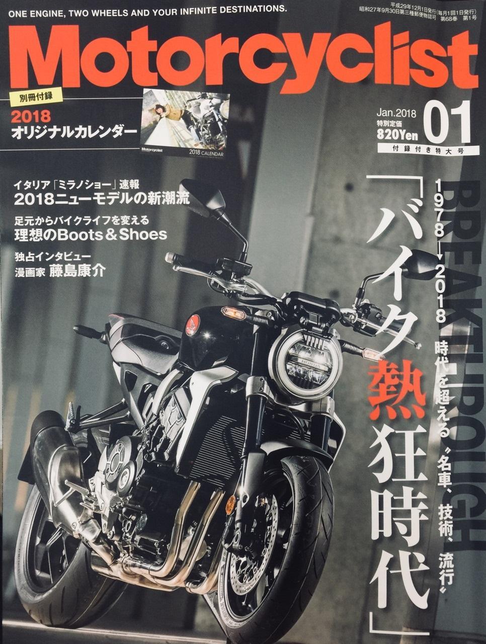 Motorcyclist★1月号(^^)★
