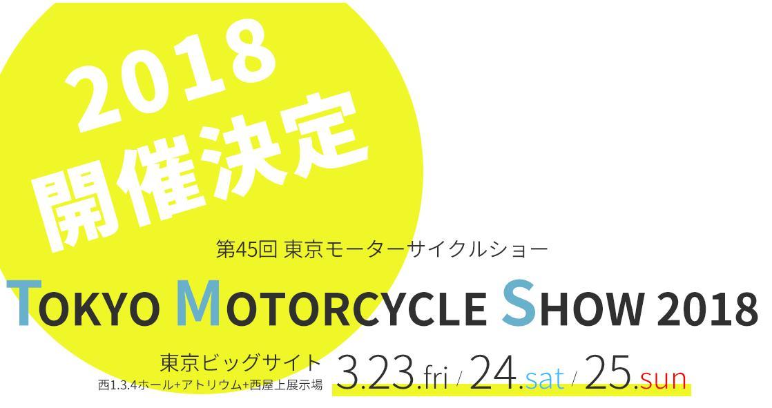 第45回東京モーターサイクルショー