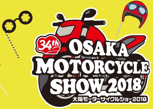 第34回 大阪モーターサイクルショー2018