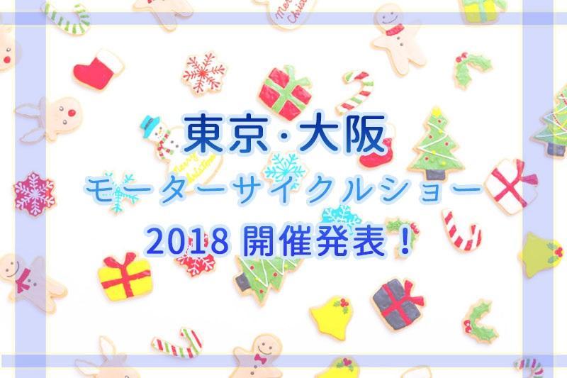 ★東京・大阪モーターサイクルショー開催(⌒▽⌒)★