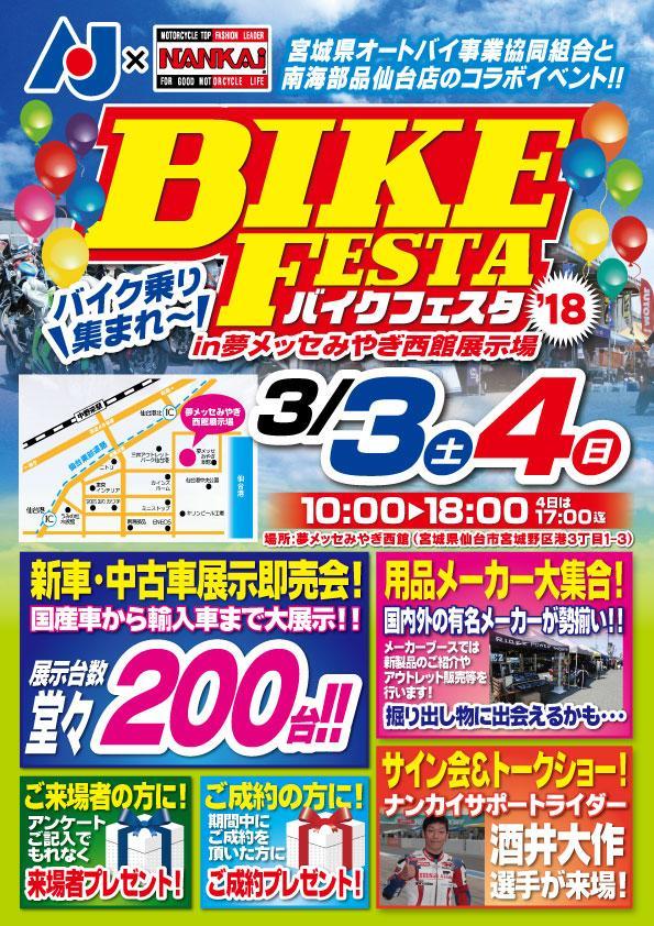 バイクフェスタ2018in夢メッセみやぎ西館