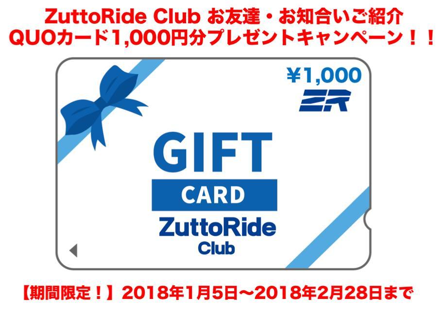 お友達・お知合いご紹介「QUOカード1000円分」プレゼントキャンペーン