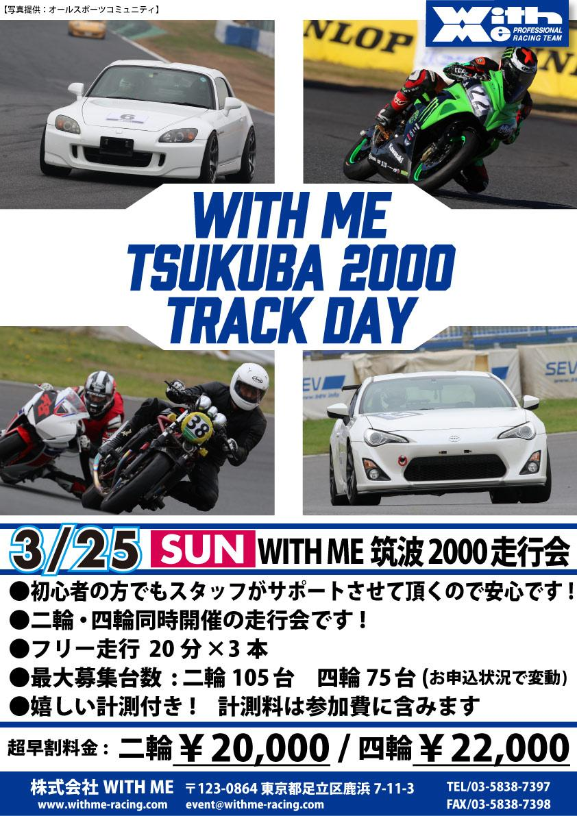 WITH ME 筑波2000走行会2&4