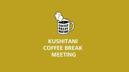 クシタニコーヒーブレイクミーティング 2017 in WEST-WEST