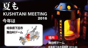 クシタニミーティング2016