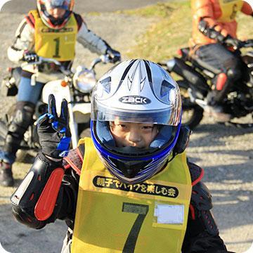 親子でバイクを楽しむ会 3rd 凸凹道チャレンジ