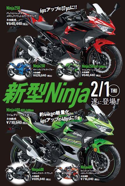 『New Ninja250/400 店頭試乗会開催!』
