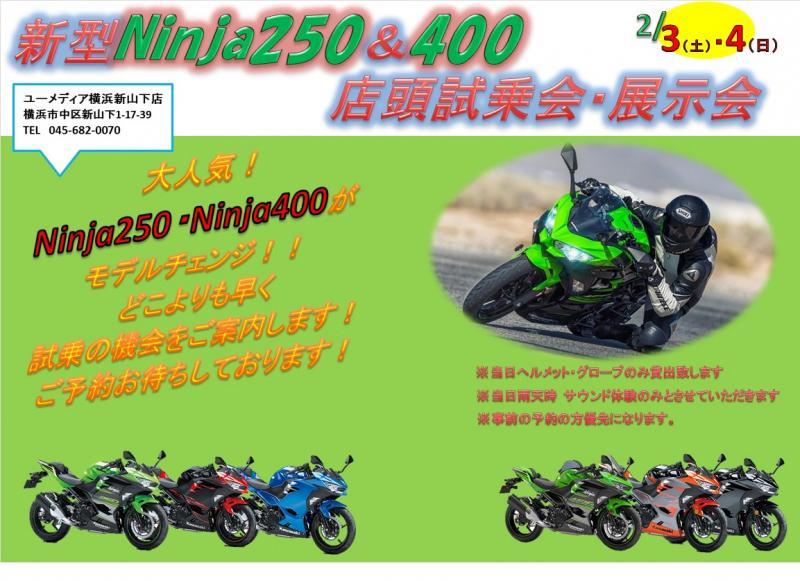 『新型Ninja250&400 店頭試乗会・展示会 inユーメディア横浜新山下』