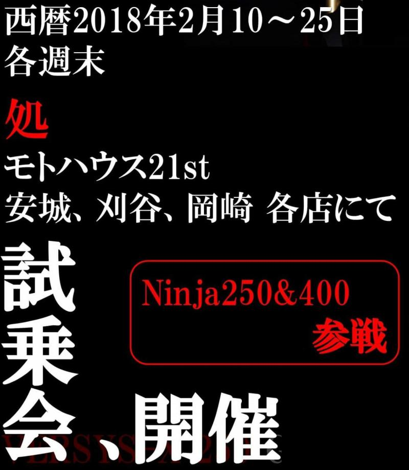 『モトハウスNinja 250&400試乗キャラバン~安城店編』