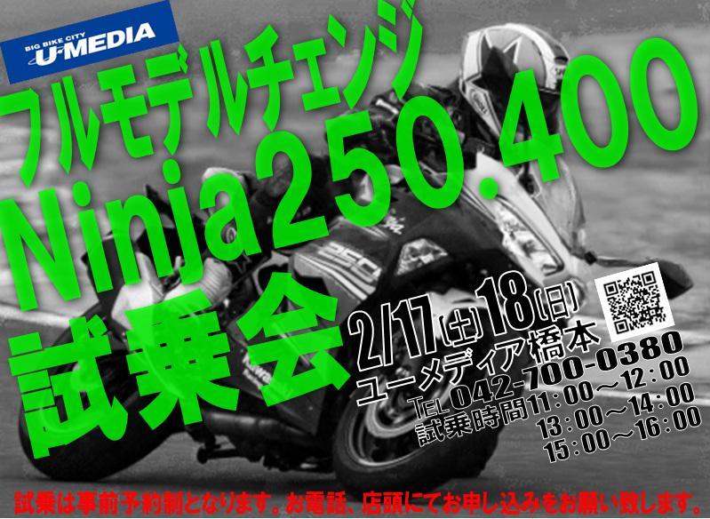 『フルモデルチェンジ! Ninja250・400試乗会』