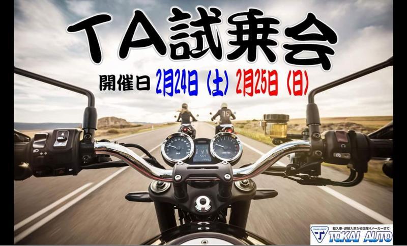 『トーカイオートKawasaki2018年ニューモデル店頭試乗会』