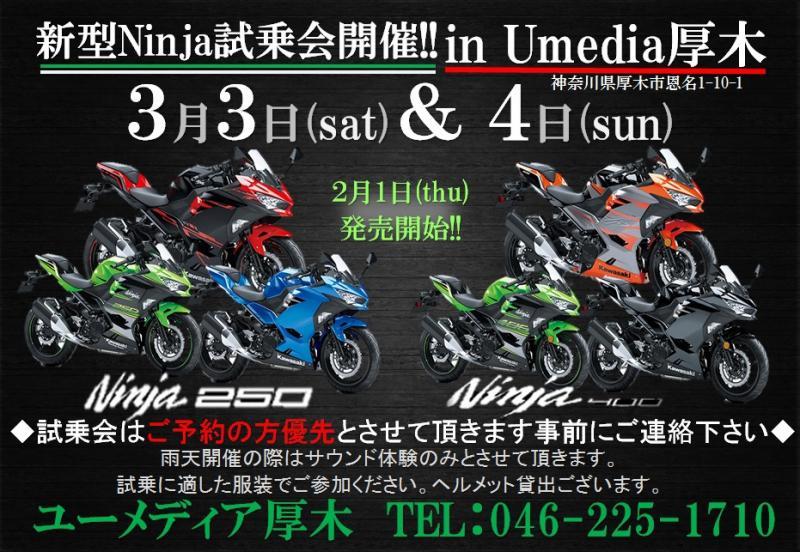 『新型Ninja試乗会! inユーメディア厚木』
