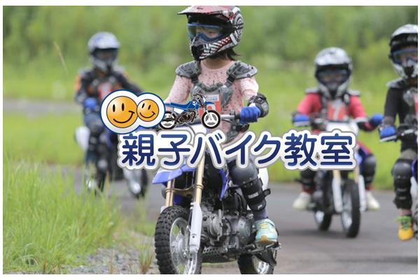 ヤマハ親子バイク教室