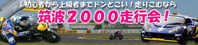 『WITH ME 筑波2000走行会2&4 2525GP 250ccシングル&ツインのスプリント』