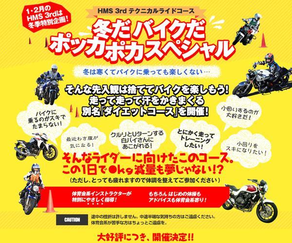 Hondaモーターサイクリストスクール 中級 ポッカポカスペシャル(鈴鹿サーキット)