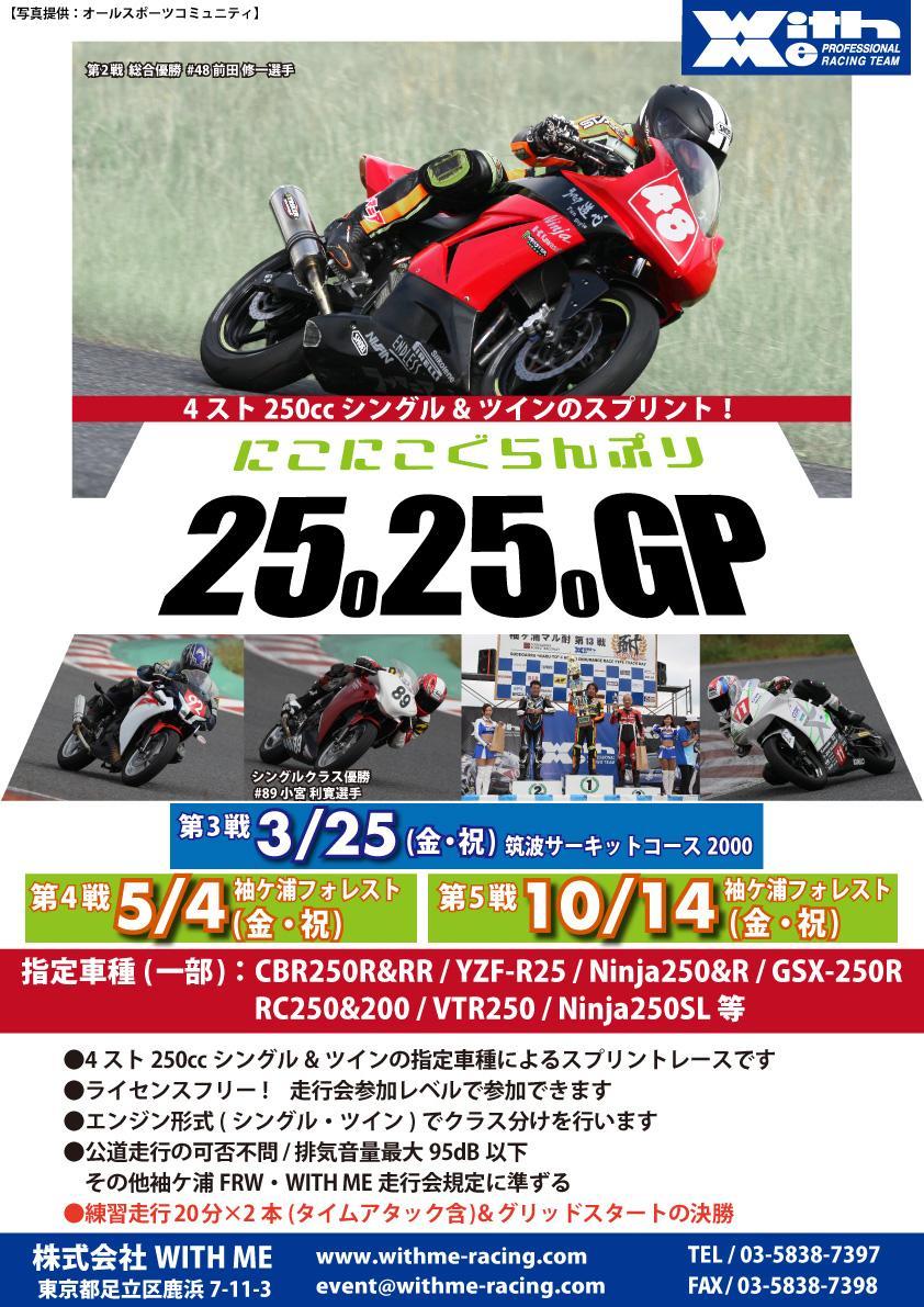 WITH ME 2525GP 第3戦 TC2000