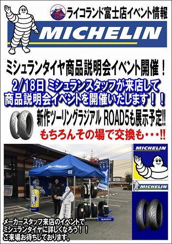 ミシュラン&ブリヂストン新商品展示商談会開催!!