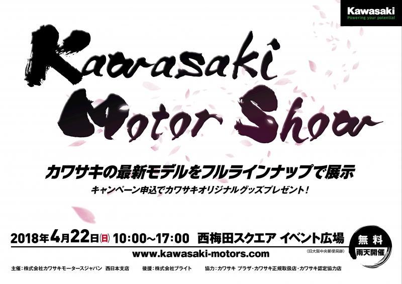 2018年 Kawasaki Motor Show in西梅田スクエア