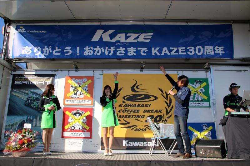 カワサキコーヒーブレイクミーティング in 広島