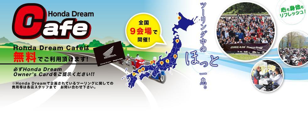 Honda Dream Cafe  道の駅「花街道付知」